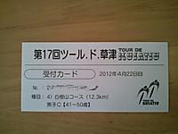 20120402_060444